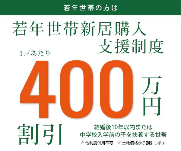 若年世帯新居購入支援制度 1戸あたり400万円割引